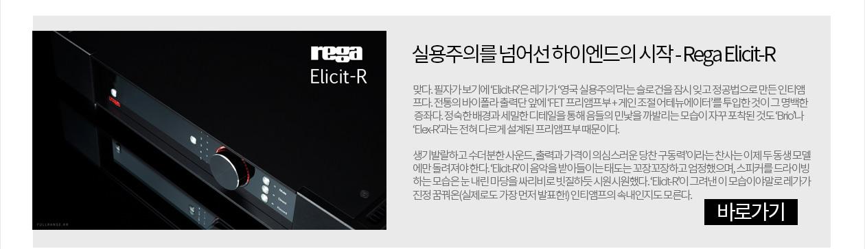 Rega Elicit-R - 실용주의를 넘어선 하이엔드의 시작